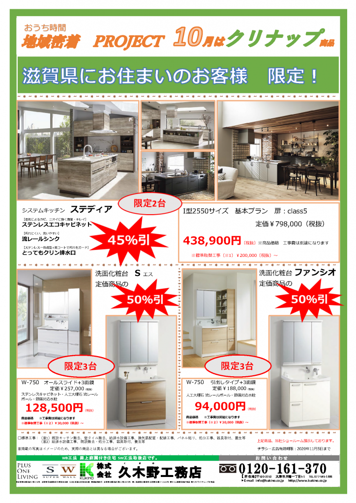 http://www.kukino.co.jp/wp/wp-content/uploads/2020/10/R2.10.5-1.png